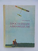 Б/у. Ермаков А.М. Простейшие авиамодели., фото 1