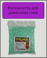 Средство для очистки дымохода и котла Spalsadz 2кг (Польша)