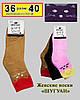 """Жіночі махрові шкарпетки """"ШУГУАН"""" Арт. В2628 (в упаковці 12 шт.)"""