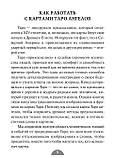 "Карты ""Таро Ангелов"". Дорин Вирче , фото 2"