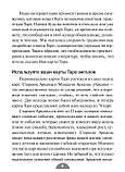 "Карты ""Таро Ангелов"". Дорин Вирче , фото 3"