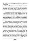 "Карты ""Таро Ангелов"". Дорин Вирче , фото 4"