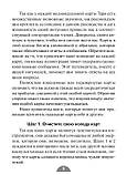"Карты ""Таро Ангелов"". Дорин Вирче , фото 6"