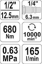 """Пневматический гайковерт  1/2"""" MINI 680Nm Yato YT-09513, фото 3"""