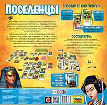 Настольная игра Поселенцы (Imperial Settlers), фото 3