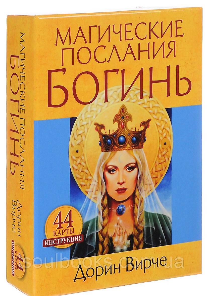 """Карты """"Магические послания Богинь"""". Дорин Вирче."""