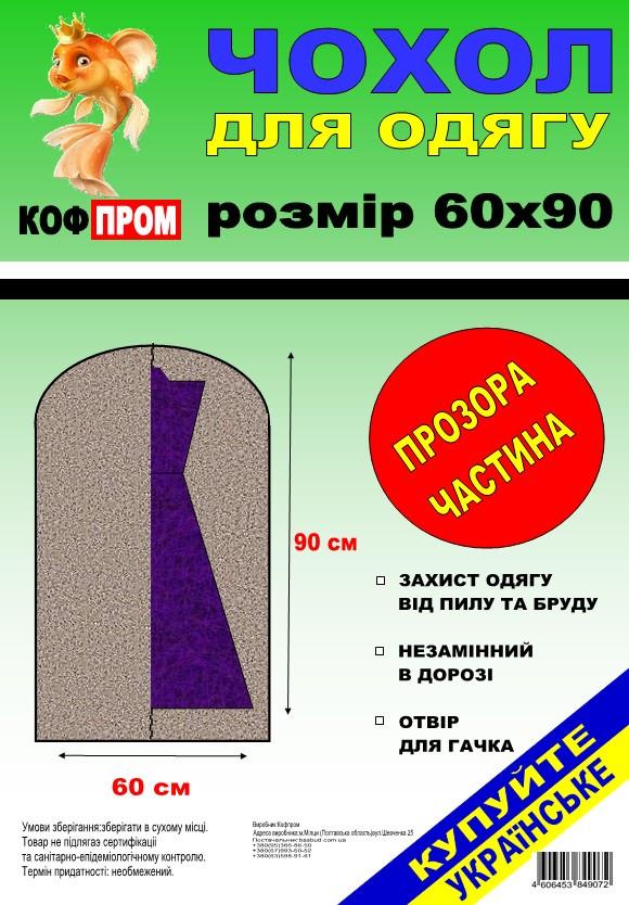 Черный чехол для одежды флизелиновый на молнии с прозрачной частью, размер 60*90 см