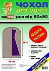 Чехол для хранения одежды флизелиновый на молнии черного цвета с прозрачной частью, размер 60*90 см