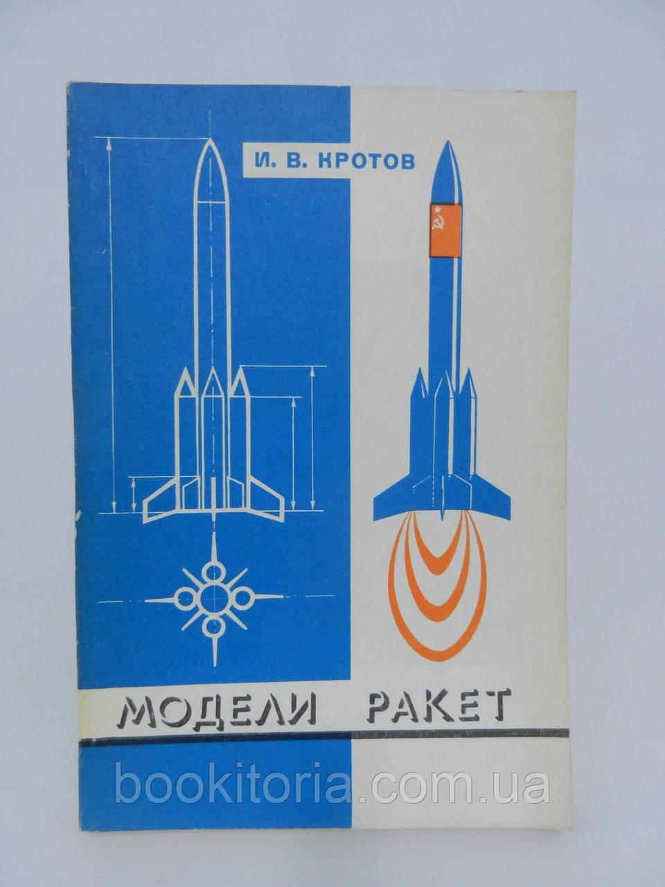 Кротов И.В. Модели ракет (б/у).