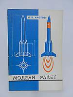 Кротов И.В. Модели ракет (б/у)., фото 1