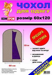 Чёрный чехол для одежды флизелиновый на молнии с прозрачной частью, размер 60*120 см