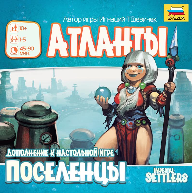Настольная игра Поселенцы. Атланты (Imperial Settlers: Atlanteans)