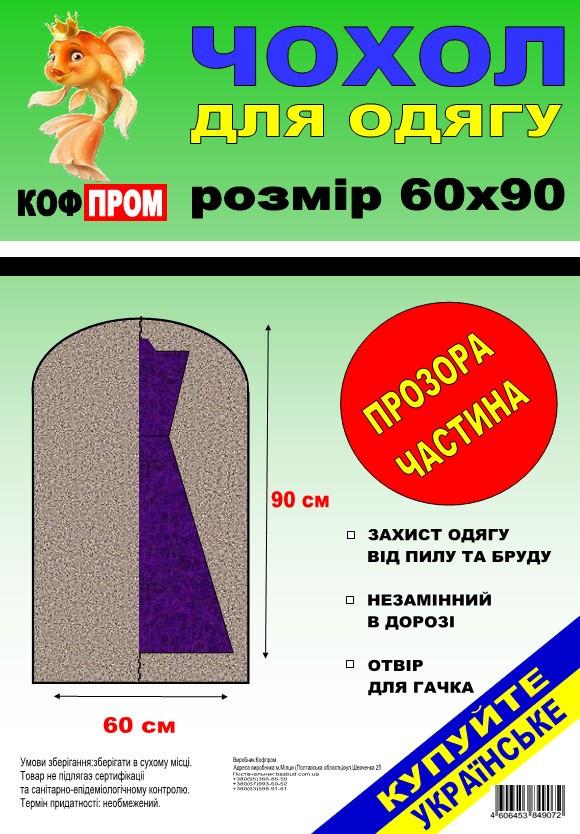 Чехол для хранения одежды флизелиновый на молнии белого цвета с прозрачной частью, размер 60*90 см
