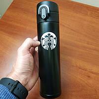 Термос термокружка с поилкой Starbucks Старбакс 0,33 ml черная кружка
