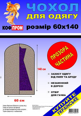 Чехол для хранения одежды флизелиновый на молнии белого цвета с прозрачной частью, размер 60*140 см