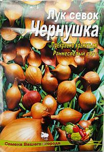 Лук севок Чернушка семена (арпаш, арпачик), пакет 10х15 см