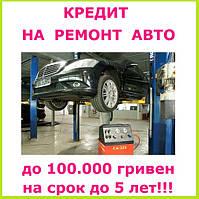 Кредит на ремонт автомобиля до 100000 гривен