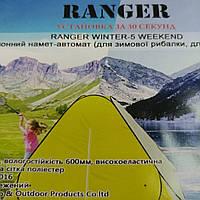 Палатка Ranger  антимоскитная сетка зимняя 2Х2Х1,4м желто-белая зима+лето (9991574)