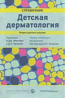 Манчини А.Дж., Кроучук Д.П. Детская дерматология. Справочник