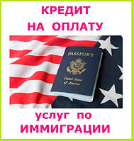 Кредит на оплату услуг по иммиграции