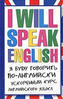 В. Ф. Шпаковский, И. В. Шпаковская  I Will Speak English! Я буду говорить по-английски.