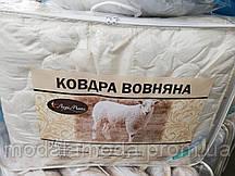 Одеяло теплое овечье полуторное