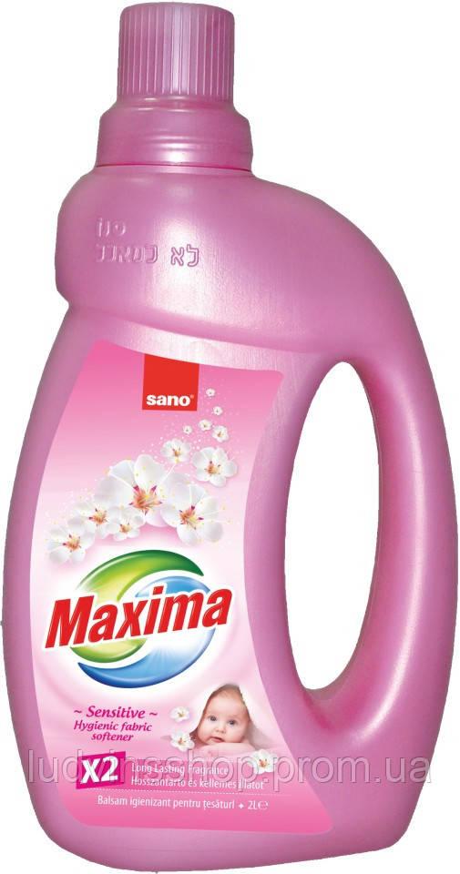 Sano Maxima softener Sensetive концентрований ополіскувач для білизни  дитячий 2 л f681df915873a