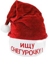 Новогодняя Шапка Деда Мороза Колпак Санта Клауса Santa Claus Утепленная с  Надписью Ищу Снегурочку Упаковка 12 9281f7fd17bc7