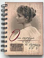 От сердца к сердцу. Ежедневник с цитатами из дневника Александры Федоровны