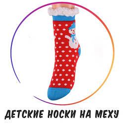 Детские носки на Меху
