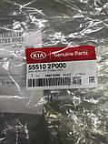 Стабілізатор задній, KIA Sorento 2009-2014, 555102p000, фото 2