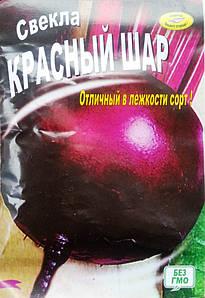 Семена Свеклы сорт Красный шар, пакет 10х15 см