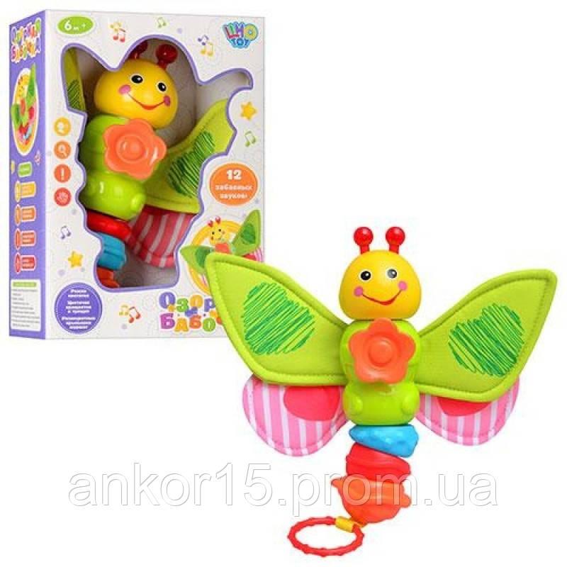 Развивающая игрушка погремушка 0956 Чудо гусеница