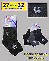 """Детские носочки на мальчика -""""Шугуан"""""""