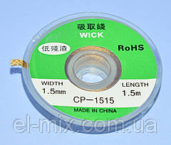 Лента для снятия припоя 1,5мм/1.5м  CP-1515  13-1067