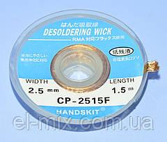Лента для снятия припоя 2,5мм/1.5м  CP-2515  13-1069