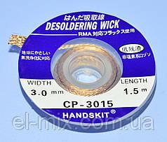 Лента для снятия припоя 3,0мм/1.5м  CP-3015  13-1070
