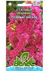 Семена статицы (Кермек) Розовый восход 0,2г ТМ ВЕЛЕС