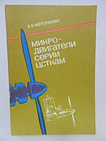 Б/у. Мерзликин В.Е. Микродвигатели серии ЦСТКАМ., фото 1