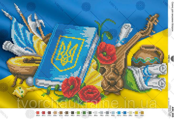 Схема для вишивання бісером Символіка України