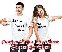 Скидка 25грн. при заказе фото на футболке!
