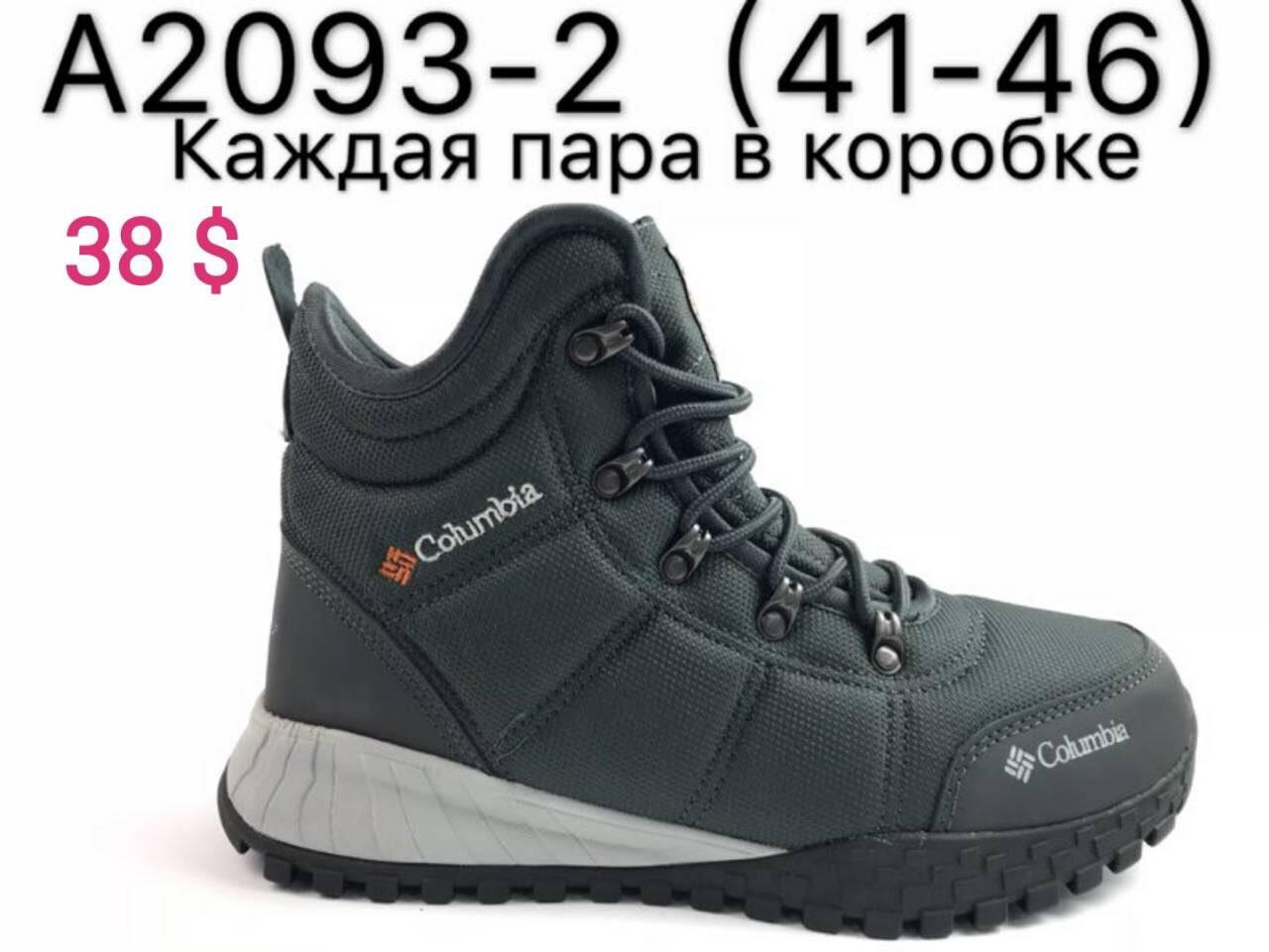 4c4d76ca98f6 Columbia оптом (41-46)  продажа, цена в Одессе. кроссовки, кеды ...