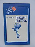 Б/у. Фишбейн Е.И. Лодочные моторы «Ветерок» (б/у).