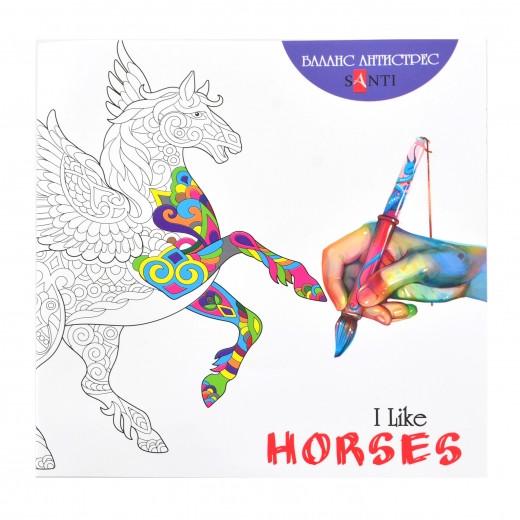 """Раскраска - антистресс """"1 Вересня"""" """"I like horses"""" 742096"""