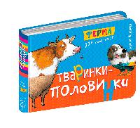 Тваринки-половинки. Ферма 175х235 мм, 28 с., 978-966-429-553-3