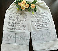 Крыжма-полотенце для крещения именная.