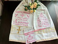 Крыжма-полотенце для крещения именная., фото 1