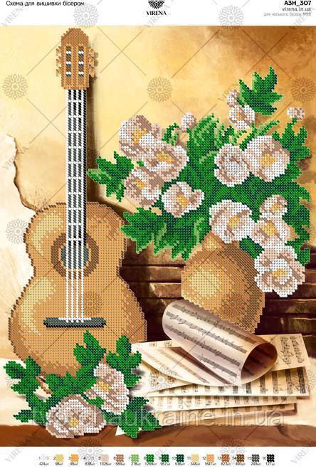 Схема для вышивки бисером Гитара