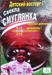 Семена Свеклы сорт Смуглянка, пакет 10х15 см