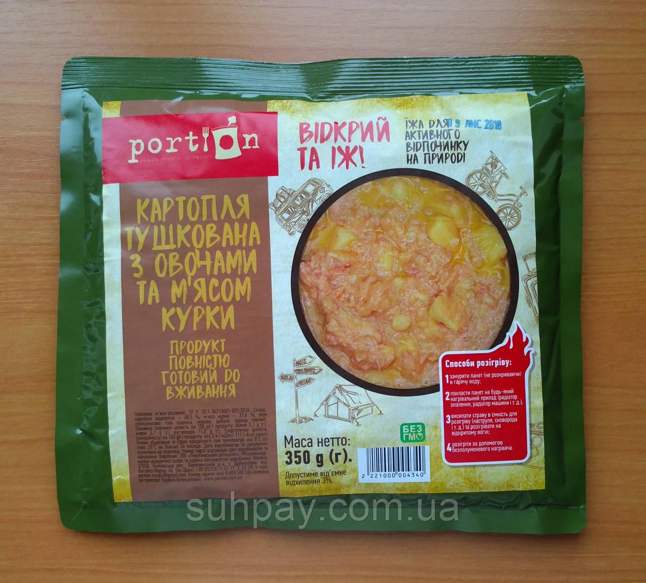 Картофель с курицей 350г